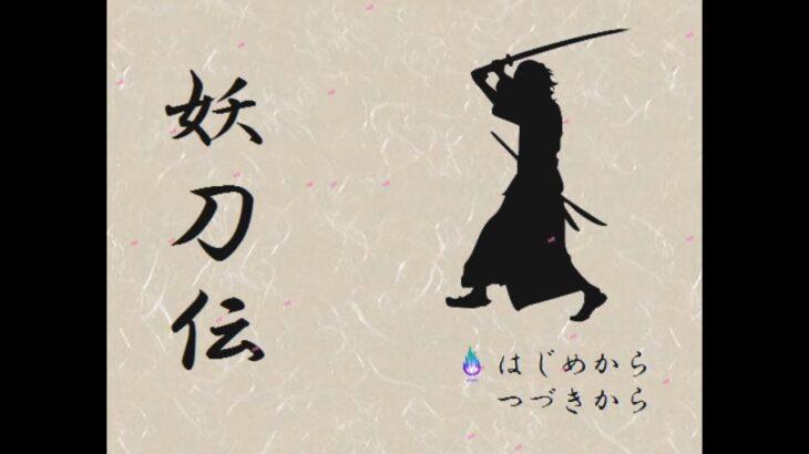 【妖刀伝】奪われた体を取り戻す【ゲーム実況】#6