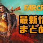 【ファークライ6】ゲームプレイ映像公開!最新情報まとめ!【解説】