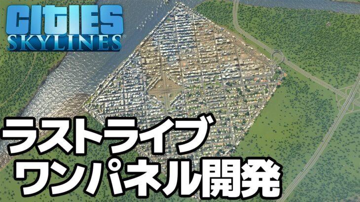 【Cities: Skylines】最後のゲーム実況。ワンパネル開発
