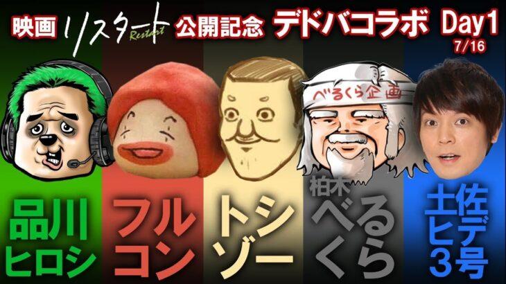 【DBD】べるくら✖フルコン✖トシゾー✖森本【品川ヒロシ】リスタート公開記念