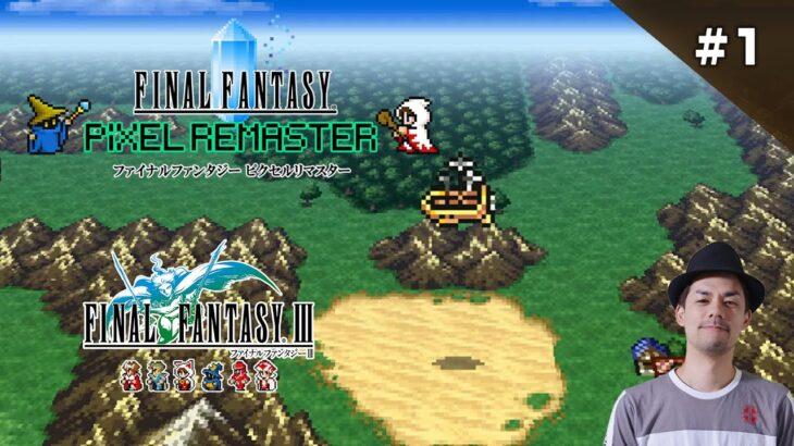 【FFピクセルリマスター】 ファイナルファンタジー3クリアまでLIVE1【FF3】