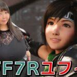 【FF7Rユフィ編】FF7 リメイク インターミッション 初見配信♪【ゲーム実況】