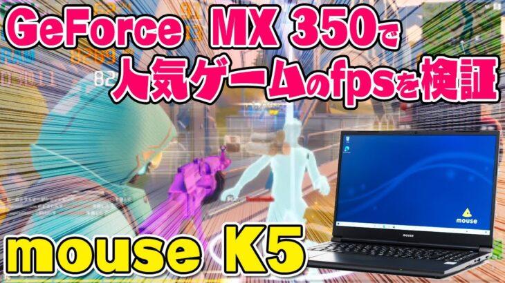 【GeForce MX350】人気のmouse K5でゲームを快適に動かせるか検証してみた【普通のノートPC】