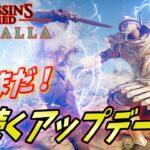 【 アサシンクリードヴァルハラ LIVE】来年の新マップ情報など話しながら色々確認していく!【 Assassin's Creed Valhalla 】