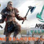 【アサシンクリードヴァルハラ/PS4Pro】まろんのゲーム実況!王国を征服せよヴァイキング! #18