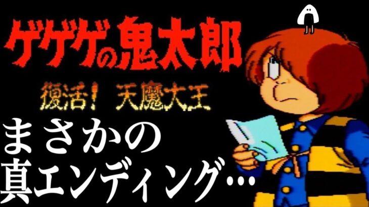 【ゲゲゲの鬼太郎】復活!天魔大王 初見 SFC レトロゲーム実況LIVE