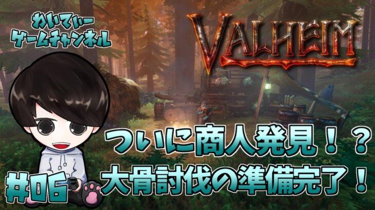 【大骨討伐したい!】Valheim (ヴァルヘイム) #06【ゲーム実況】