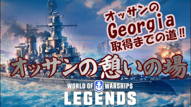 【WoWs:Legends】#582 何一つ参考にならない大乱闘!【ゲーム実況&雑談&初見歓迎】