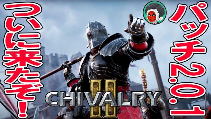 最新パッチでの感想!良い意味で、もはや別のゲームw「chivalry2(シバルリー2)」(日本語字幕対応)ゲーム実況