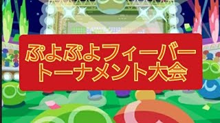 【ぷよぷよeスポーツ 】 ぷよぷよフィーバー トーナメント大会