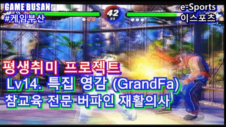 게임부산 e-Sports LV14.특집 영감(GrandFa) GameBusan Virtua Fighter 5 버추어파이터5얼티밋쇼다운 ゲーム釜山バーチャファイター eスポーツ