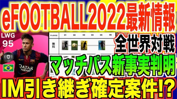 【新事実続々!!】eFOOTBALL2022最新情報!!IM引き継ぎ確定案件!?さらにマッチパスやマッチングについての衝撃事実も・・・