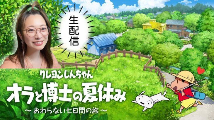 【ゲーム実況生配信】今日もクレヨンしんちゃんで癒されるゾ♡part4