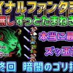 【ファイナルファンタジー3】たまねぎ剣士のみで裏技無しでクリア! その8最終回 ファミコン