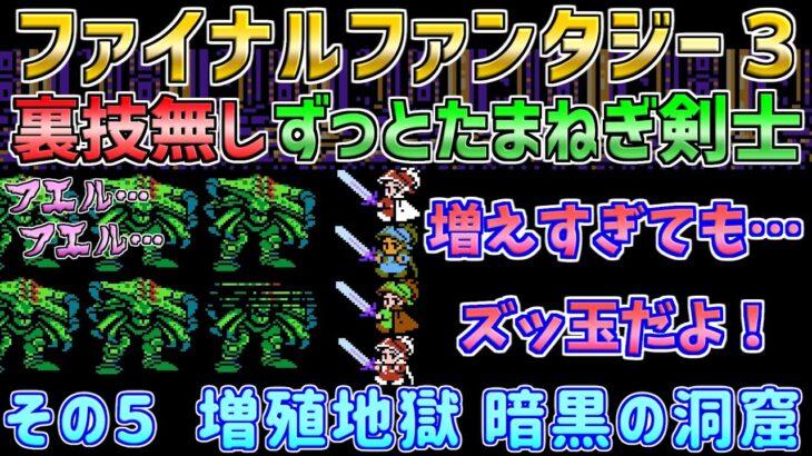 【ファイナルファンタジー3】たまねぎ剣士のみで裏技無しでクリア! その5 ファミコン
