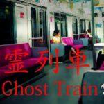 【生配信】とんでもないホラー列車に突撃するゲーム実況者【幽霊列車】