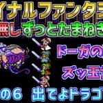 【ファイナルファンタジー3】たまねぎ剣士のみで裏技無しでクリア! その6 ファミコン