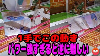 【リゼロ】大きい細長箱の攻略法!【クレーンゲーム】