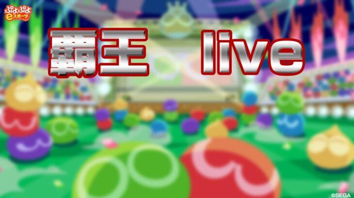 vs Tom 30先【PS4 ぷよぷよeスポーツ】