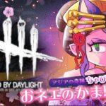 【DBD】夜更かし♡オネェのカマ騒ぎ♡inちゃぴたん♡【ゲーム実況&雑談】