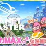 【Planet_Coaster】究極にカワイイ遊園地作っちゃいましょ!【プラネットコースター】