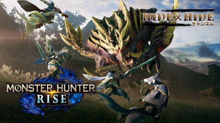 モンスターハンターRISE 15狩目  HIDE×HIDEのゲーム実況