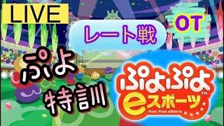 ぷよぷよeスポーツ 鈎積みでいくレート戦