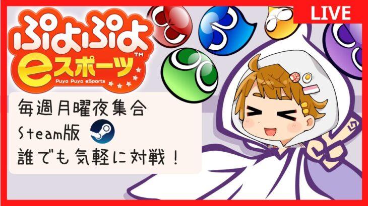 【ぷよぷよeスポーツ】月曜日ぷよぷよSteam版 きがるに対戦しよう!【steam】