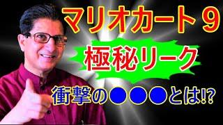 【最新】マリオカート9、海外リーク情報!【ゲーム実況】