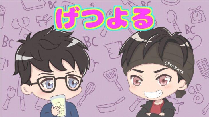 【悪夢再び】ゲーム実況部屋でイカの天ぷら揚げてみた【げつよる】