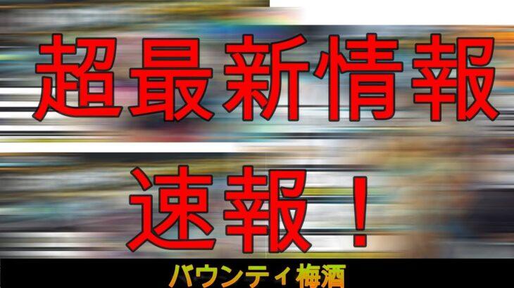 【バウンティラッシュ梅酒】超最新情報速報!!!あいつらが帰ってくる!2021/9/16