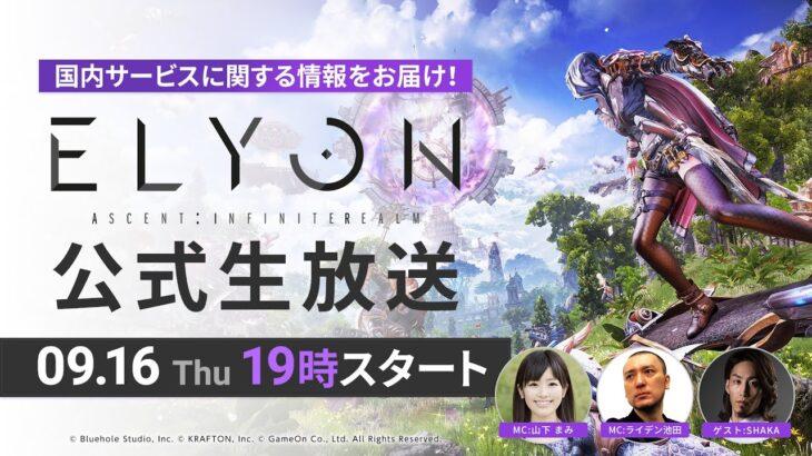 【ELYON公式】新作MMORPG『ELYON(エリオン)』国内サービスに関する最新情報をお届け!【Pmang】