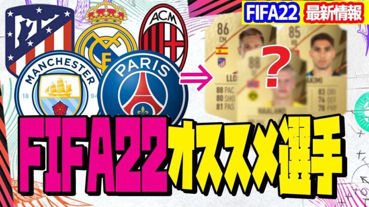 【FIFA22 最新情報】FIFA22でオススメ出来る!各チームの選手紹介! part1【UTモード】