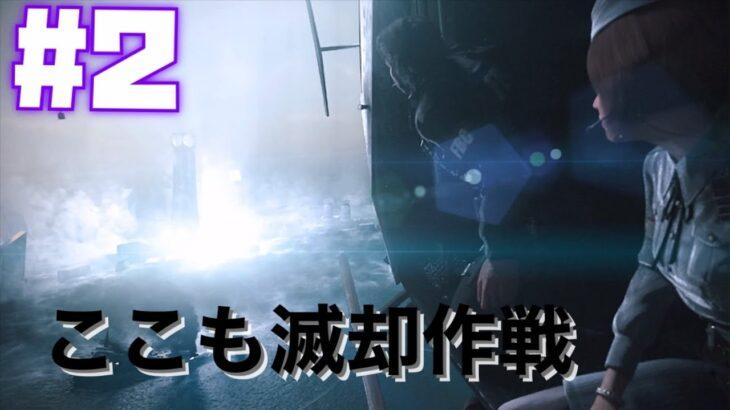 [#2]バイオハザードリベレーションズで闇の遊戯ライブ![ゲーム実況]