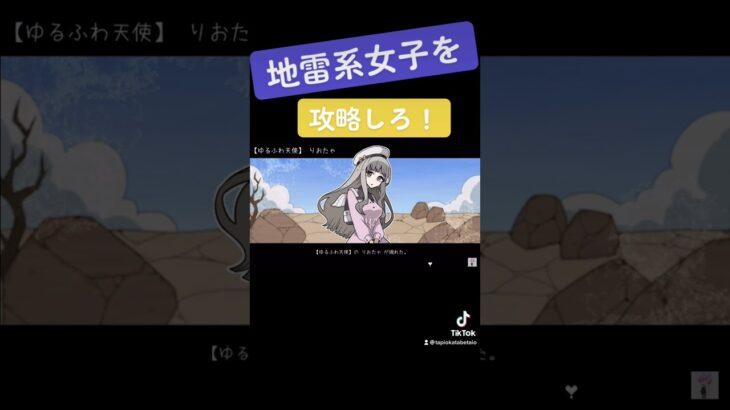 地雷系女子攻略ゲームPart2